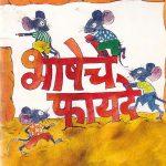 BHASHECHE FAYDE by नीला शर्मा - NEELA SHARMAपुस्तक समूह - Pustak Samuh