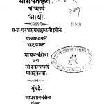 Bhiishhmaparv Aaryaa by परशुराम बल्लाळ गोडबोले - Parshuram Ballal Godbole