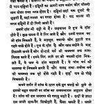 Bhojan Or Swasthaya Par Mahatma Gandhi Ke Prayog by महात्मा गाँधी - Mahatma Gandhi