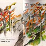 BHOOKAMP ANI VANVA by पुस्तक समूह - Pustak Samuhरस्किन बांड - Ruskin Bond