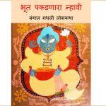 Bhoot Pakadanara Nhavi by अश्विनी बर्वे - Ashwini Barveपुस्तक समूह - Pustak Samuh
