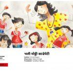 BIG, BIG MATCHOX by अरविन्द गुप्ता - ARVIND GUPTAपुस्तक समूह - Pustak Samuhसंध्या टकसले - SANDHYA TAKSALE