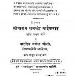 Bijaapuravarnan 1 by गणेश जोशी - Ganesh Joshiसीताराम रामचंद्र - Sitaram ramchandra