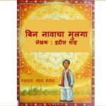 Bina Navachi Mulga by इदरीस शाह - Idris Shahपुस्तक समूह - Pustak Samuh