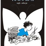 BINNY'S ANIMALS  by पुस्तक समूह - Pustak Samuhमिल्लिसेंट सेल्सम - MILLICENT SELSAM