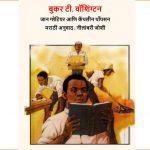 Booker T Washington by नीलांबरी जोशी - NEELAMBARI JOSHIपुस्तक समूह - Pustak Samuh