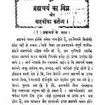 Brahmachary Kaa Vighna Aur Graahakon Kaa Kartavya by अज्ञात - Unknown
