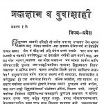 Brahmgyan V Buvashahi by महादेव शास्त्री दिवेकर - Mahadev Shastri Divekar
