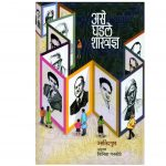 BRIGHT SPARKS - INSPIRING INDIAN SCIENTISTS by अरविन्द गुप्ता - ARVIND GUPTAपुस्तक समूह - Pustak Samuh