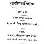 Brihadyogavaasishhthasa 2 by विष्णु वामन - Vishnu Vaman