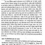 Brijbhasha Ke Krishanbhakti Kavya Main Abhivenjana-shilp by अज्ञात - Unknown