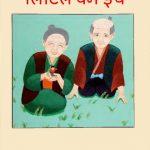 by दीपक थानवी - Deepak Thanviपुस्तक समूह - Pustak Samuh