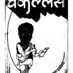 chakallas by राजपाल - Rajpal