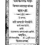 Chamatkaarik Gooshti  5 by नारो आपाजी गोडबोळे - Naro Aapaji Godbole