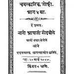 Chamatkaarik Goshti  4 by नारो आपाजी गोडबोळे - Naro Aapaji Godbole
