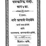 Chamatkaarika Gooshhtii Bhag 4 by नारो आपाजी गोडबोळे - Naro Aapaji Godbole