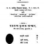 Chandragupt Naatak by नरसिंह चिंतामणि - Narsingh Chintamani
