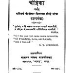 Chandrika by गजानन त्र्यंबक माडखोळकर - Gajanan Truanbak Madakholakarचंद्रशेखर शिवराम - Chandrashekhar Shivram
