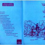 CHHAKADA, TANGA, MOTOR by एस० पी० खत्री - S. P. Khatriपुस्तक समूह - Pustak Samuh