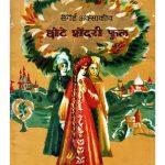 Chhote Shendri Phool by पुस्तक समूह - Pustak Samuh