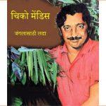 Chiko Mendis - Juglasathi Ladha by पुस्तक समूह - Pustak Samuh