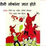 Chini Lokanna Gyaat Hote by पुस्तक समूह - Pustak Samuhसुशील जोशी - SUSHEEL JOSHI