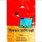 Chitrakar Aani Pakshi by पुस्तक समूह - Pustak Samuh