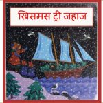 Christmas Tree Ship by गार्गी लागू - GARGI LAGUपुस्तक समूह - Pustak Samuh