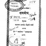 Daas Bodh by नारायण रामचंद्र सोहनी - Narayan Ramchandra Sohani
