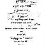 Daivamandan by विष्णु शास्त्री - Vishnu Shastri