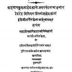 Dakshhinaapraij by गणेश शास्त्री ळेळे - Ganesh Shastri Lele