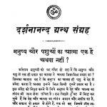 Darshanaanda Grantha Sangraha by अज्ञात - Unknown