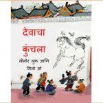 Devacha Kunchla by पुस्तक समूह - Pustak Samuhसुशील जोशी - SUSHEEL JOSHI