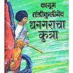DHANGARACHA KUTRA by पुस्तक समूह - Pustak Samuh