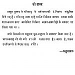 Dharm Ka Swarup by अज्ञात - Unknown
