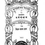 Dharm Sangraam by विठ्ठळ वामन हडप - Viththal Vaman Hadap
