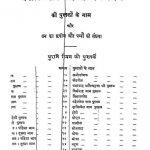 Dharma Sastra Purane Aur Naye Dharma Niyam by
