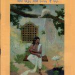 Dharmabhaskara - Sanskrit Abhyassathi Va Sanshodhan Uplabdh Srota by नीलेश जोशी - Neelesh Joshi