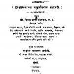 Dudhaaraa Suri by विठ्ठळ कृष्ण नेरूरकर - Viththal Krishn Neroorkar