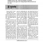 E-BOOKS by पुस्तक समूह - Pustak Samuhविदुला महैस्कर - VIDULA MHAISKAR