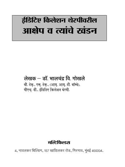 Book Image : एदितिए किलेशन थेरपीवरील - आक्षेप व त्याचे खंडन - Editie Killation Therapyvaril - Aakshep va Tyaache Khandan