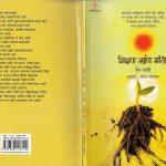 EDUCATION AND PEACE by जेन साही - JANE SAHIपुस्तक समूह - Pustak Samuhशोभा भागवत - SHOBHA BHAGWAT