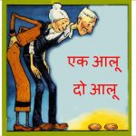 Ek Aloo Do Aloo by पुस्तक समूह - Pustak Samuh
