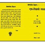 EK SHIKSHAKI SHALA by जे० पी० नाइक - J. P. NAIKपुस्तक समूह - Pustak Samuh