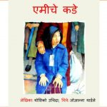 Emmiche Kade by पुस्तक समूह - Pustak Samuhसुशील जोशी - SUSHEEL JOSHI