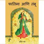Faatima Aani tamboo by इदरीस शाह - Idrees Shahपुस्तक समूह - Pustak Samuhसुशील मेंसन - Susheel Mension