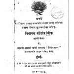 Fulanchi Paradi by विनायक कोंडदेव ओक - Vinayak Kondadev Ok
