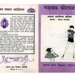 GADBAD GHOTALA by पुस्तक समूह - Pustak Samuhवंदना भागवत - VANDANA BHAGWATसफ़दर हाशमी- SAFDAR HASHMI