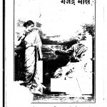 Gajendrasingh Natak by नाथ माधव - Nath Madhav