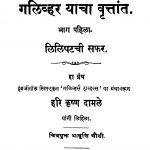 Galivhar Yaachaa Vrittaant 1 by हरि कृष्ण दामळे - Hari Krishn Damale